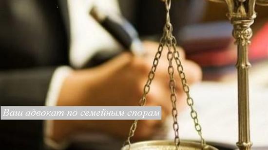 Юрист по семеным делам